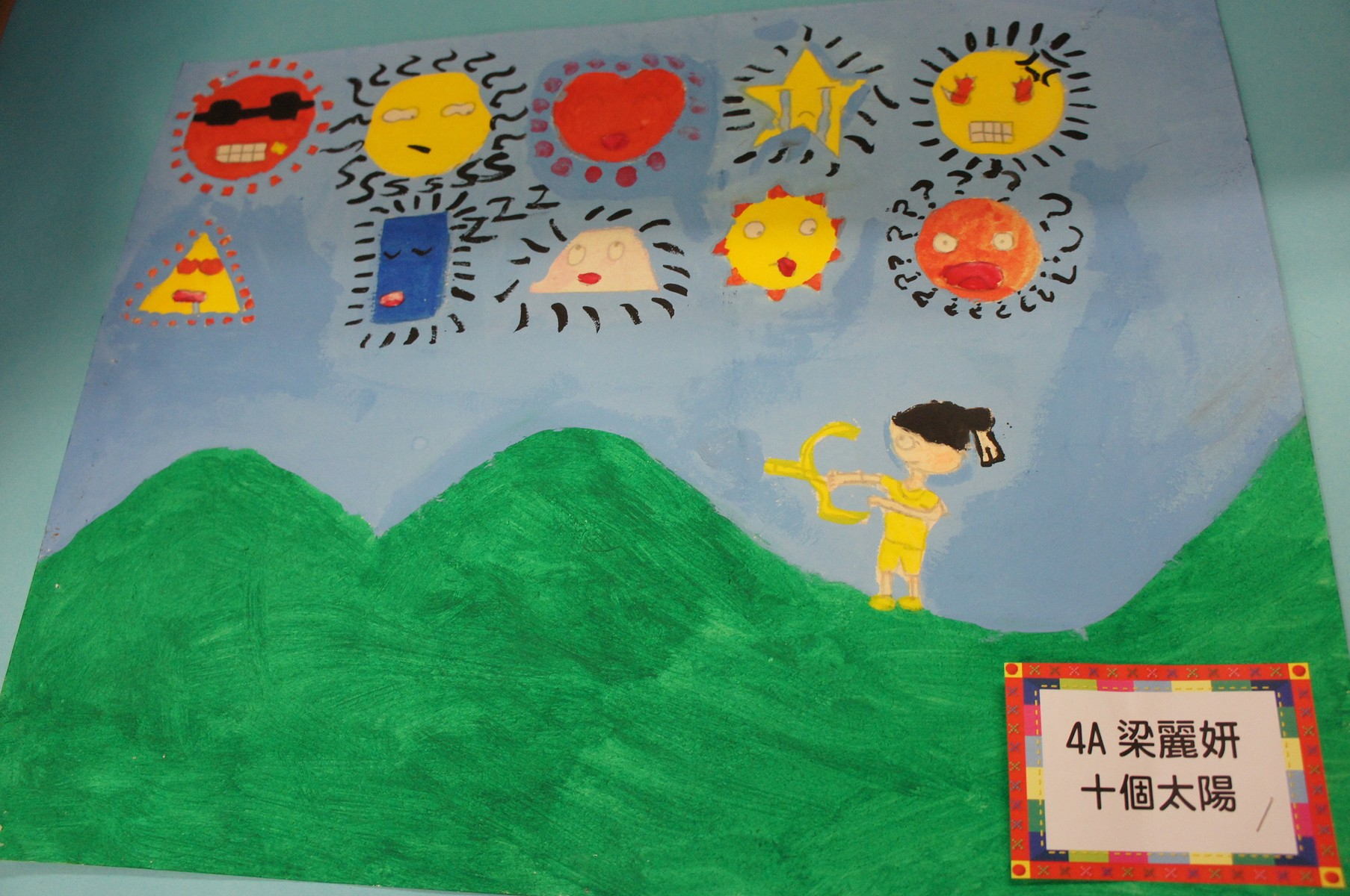 三年级 健康校园海报设计   学生